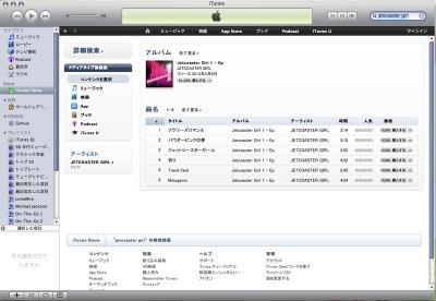 iTunes_JCG