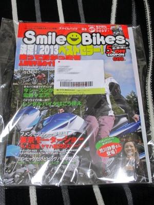 smilebikes_v3