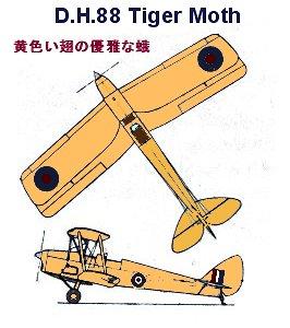 タイガーモス二面図downsize