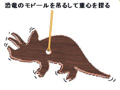 恐竜のモビールを吊るしてみよう