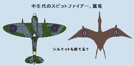 翼竜は中生代のスピットファイアー