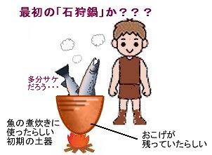 最初の石狩鍋らしい