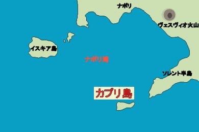 実はカプリ島の位置はナポリ湾を抑える要衝
