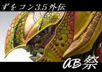 ABbaner2.jpg