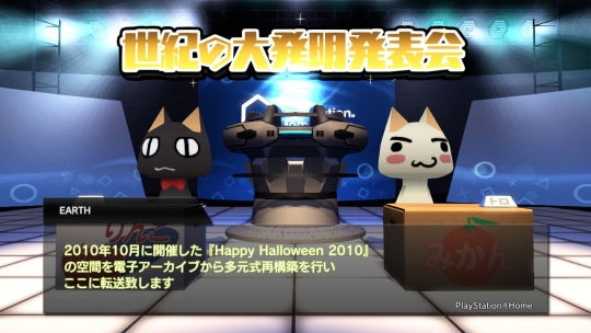 PlayStation(R)Home Picture 2014-10-17 20-14-49