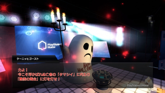 PlayStation(R)Home Picture 2014-10-17 20-18-29