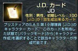 JDカード
