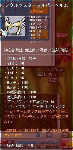 ソウルマスター(イベント帽子)
