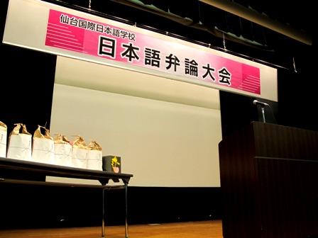 2012年度日本語弁論大会
