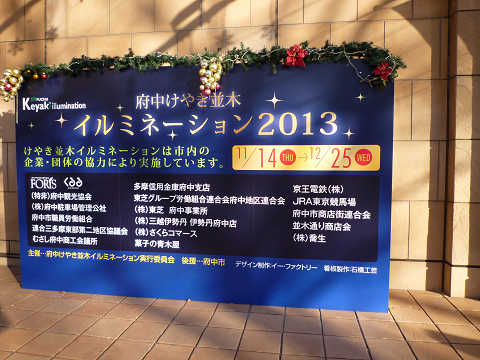 クリスマスイルミネーション2013看板