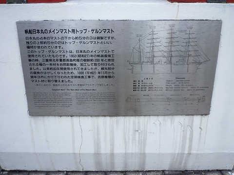 日本丸ゲルンマスト説明板