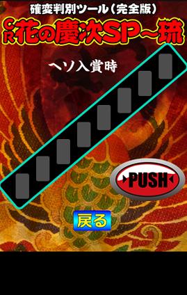 最新最新パチンコCR花の慶次SP琉電チュー入賞確変判別ツール情報