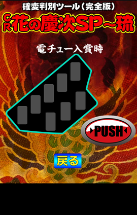 最新最新パチンコCR花の慶次SP琉ヘソ入賞確変判別ツール情報