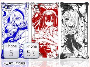 『東方Project』×『ギルドデザイン』コラボ iPhone5s/5アルミケース全5種02
