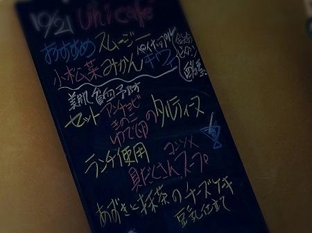 Uchi Cafe②