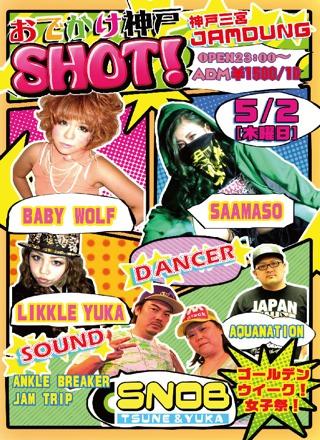 201305_kobe_shot!_A6.jpg