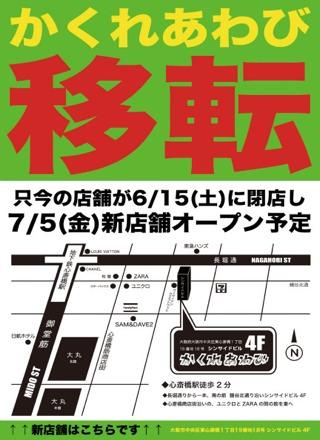 KAKUREAWABI_MAP.jpg