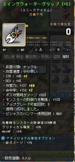 Maple140101_211623.jpg