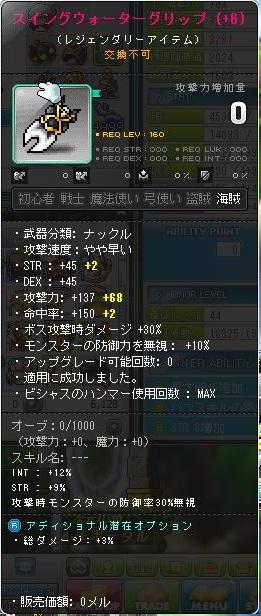 Maple140102_215646.jpg