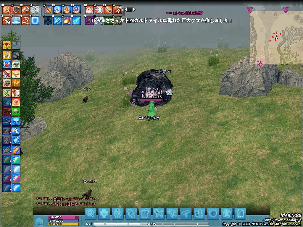 巨大クマ倒した!