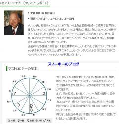 上田ハーロー評判メリマンレポート