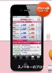 外為オンラインiPhone
