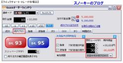 セントラル短資成行OCO注文2