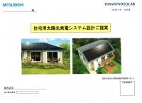 ソーラー提案_三菱_1