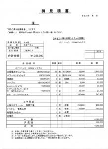 12kW明細_パナ