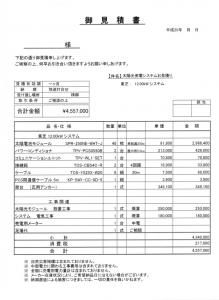 12kW明細_東芝