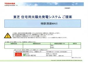 12kW_東芝資料_001