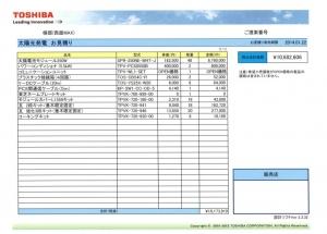 12kW_東芝資料_004