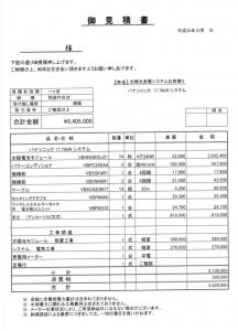 18kW明細_パナソニック