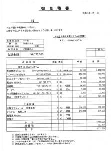 18kW明細_東芝