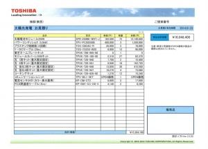 18kW_東芝資料_004