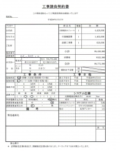 01_工事請負契約書
