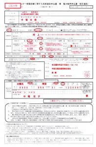02_系統連係申込書