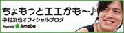 中村友也オフィシャルブログ