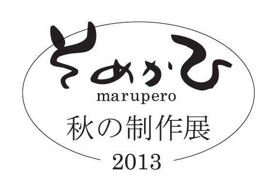 somekaimaruperorogo_20130806230527379.jpg