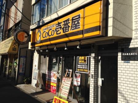 ココイチ京急平和島駅前店_H25.12.29撮影