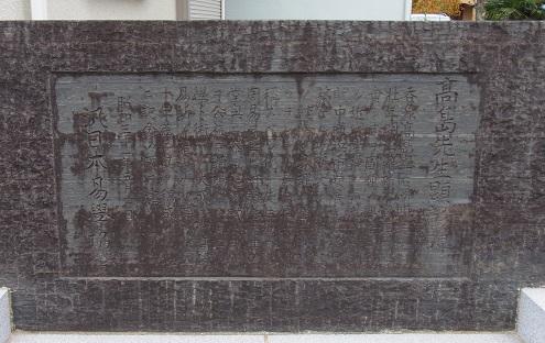 高島嘉右衛門顕彰碑