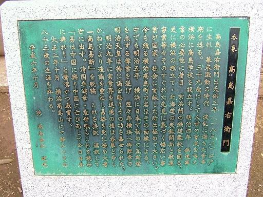 高島嘉右衛門の墓