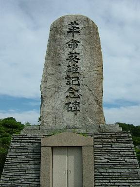 革命英雄記念碑 (1)