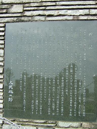革命英雄記念碑 (2)