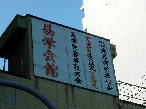 易学会館 (2)