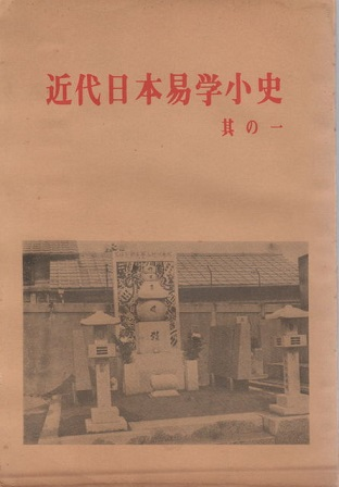 近代日本易学小史