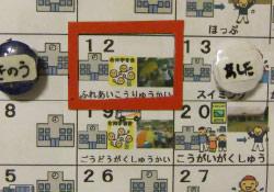6月カレンダー_12日