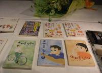 明石洋子さん祝賀会_韓国語マンガ「ありのままの子育て」他