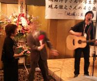明石洋子さん祝賀会_てっちゃんソング_徹之さん消える