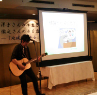 明石洋子さん祝賀会_てっちゃんソング